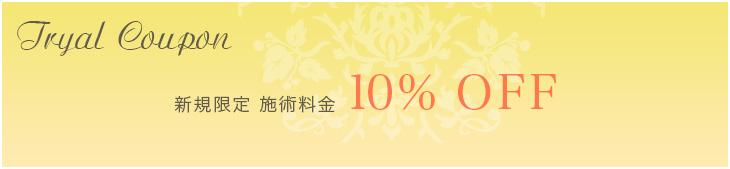 ご新規様10%OFF