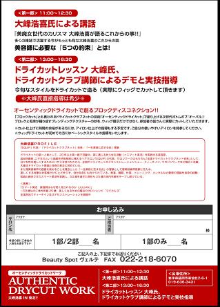 touhoku1027no,2